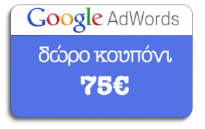 adwords bonus coupon